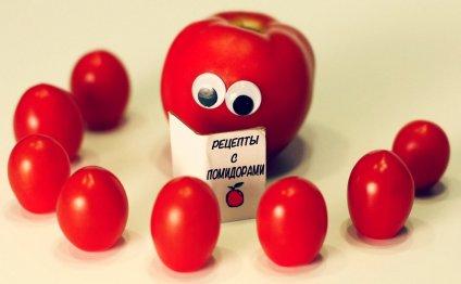 Что приготовить из помидоров?